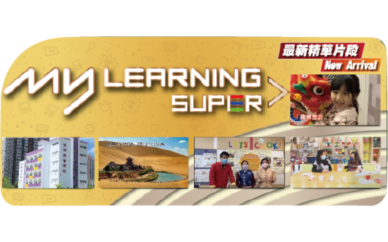 My Learning Super